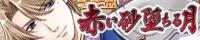 『赤い砂堕ちる月』応援中!
